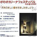 20090613オカリーナin大谷?