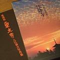Photos: 入江泰吉写真集。