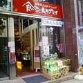 Photos: 食のみやこ鳥取プラザ@新橋(東京)