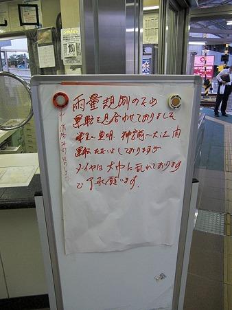 618-nagoyastop1s