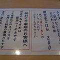 Photos: らーめん和 大曲店 メニュー