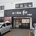 Photos: らーめん和 大曲店 外観