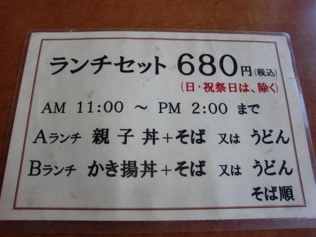 そば順 小樽店 ランチメニュー