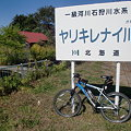 Photos: ヤリキレナイ川