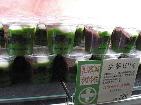 中村藤吉本店 生茶ゼリー