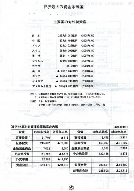 山家講演レジメ006