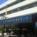 Photos: 埼玉県警察運転免許センター@鴻巣
