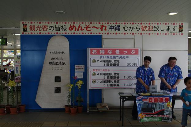 s0022_那覇空港駅_日本最西端の駅碑