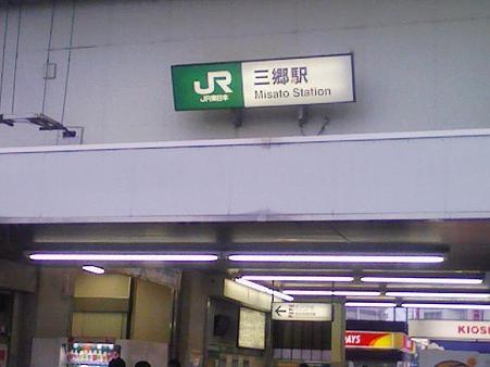 090531-三郷駅2