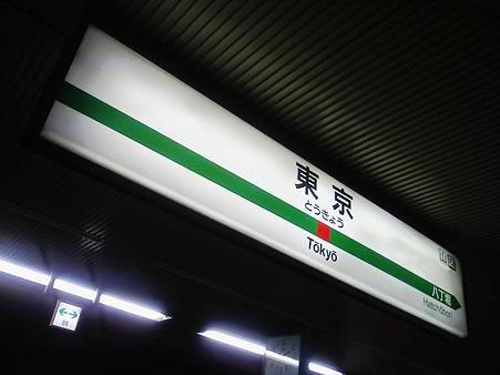 090531-東京駅京葉線