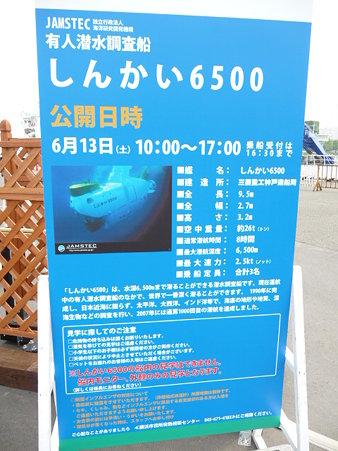 090613-母船よこすか (6)