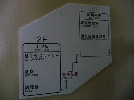 090613-よこすか船内 (6)