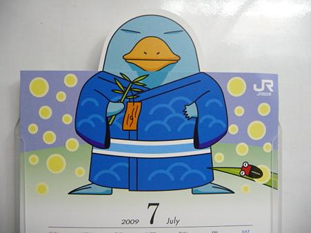 イコちゃんカレンダー7月 (1)