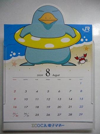 イコちゃんカレンダー8月