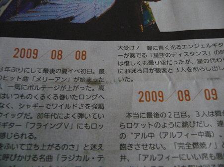 090819-読売 夕刊 (6)