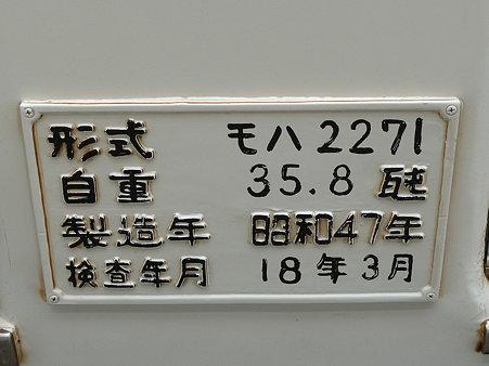 090828-和 いちご電車 (2)