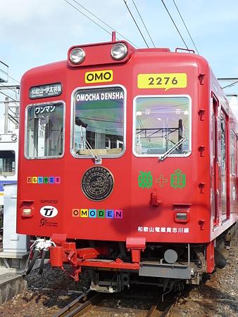 090828-和 おもちゃ電車
