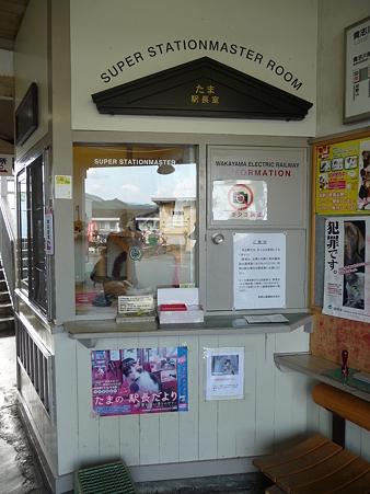 090828-貴志駅とたま駅長 (3)