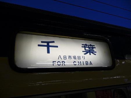090905-銚子→千葉 (8)
