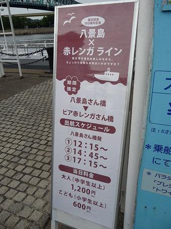 090922-八景島→赤レンガ (12)