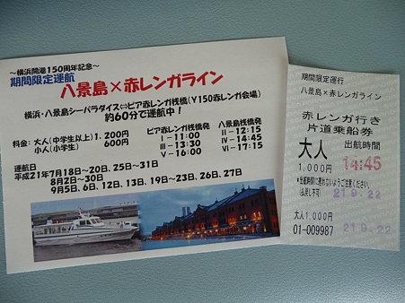 090922-八景島→赤レンガ (13)