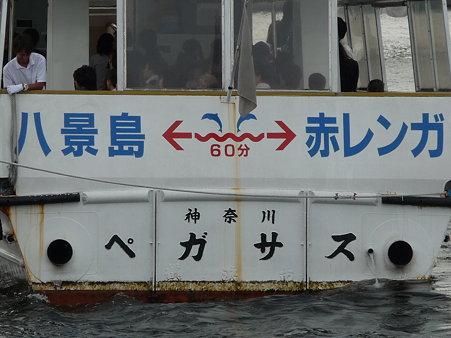 090922-八景島→赤レンガ (24)