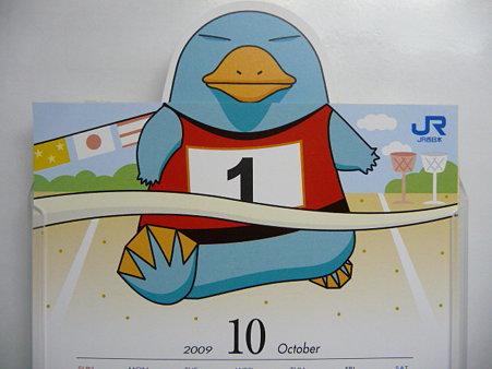 イコちゃんカレンダー10月 (1)