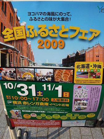 091031-全国ふるさとフェア (2)