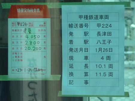 110126-甲種 長津田 (3)