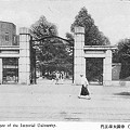 帝国大学正門