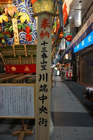 13 2014年 博多祇園山笠 飾り山笠 ドラえもん 川端中央街 (7)