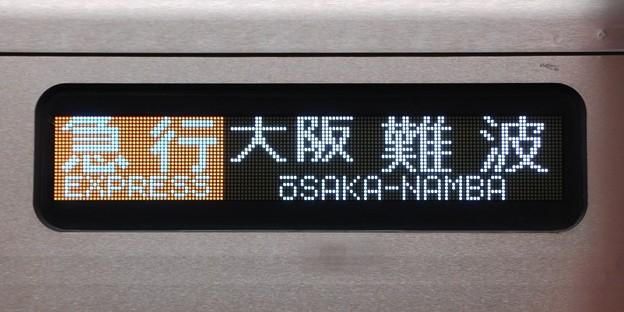 阪神1000系行先 急行大阪難波