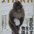 写真: shinra96jan1