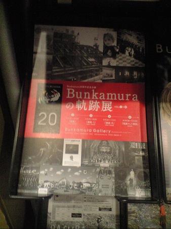 Bunkamuraの軌跡展 チラシ