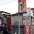 Photos: 日田 焼きそば
