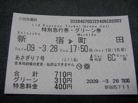 あさぎり7号特急グリーン券1