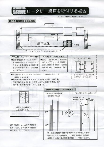 ノーカットロータリー網戸 突っ張り支柱 取り付け説明書
