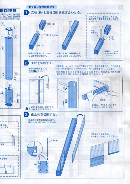 ノーカットロータリー網戸 突っ張り支柱 取り付け説明書(2)