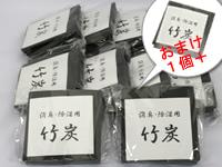 送料無料!消臭・除湿用(調湿) 国産竹炭10パック+おまけ1パック