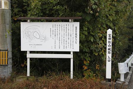 富田松山城 - 01