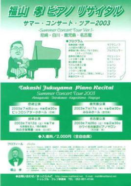 2003_summer