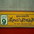 【タイ】ひまわり列車 Sunflower Train 2008 [25] 特別運行列車 ひまわり列車