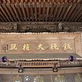 Photos: 110131-108薬王院飯縄権現堂