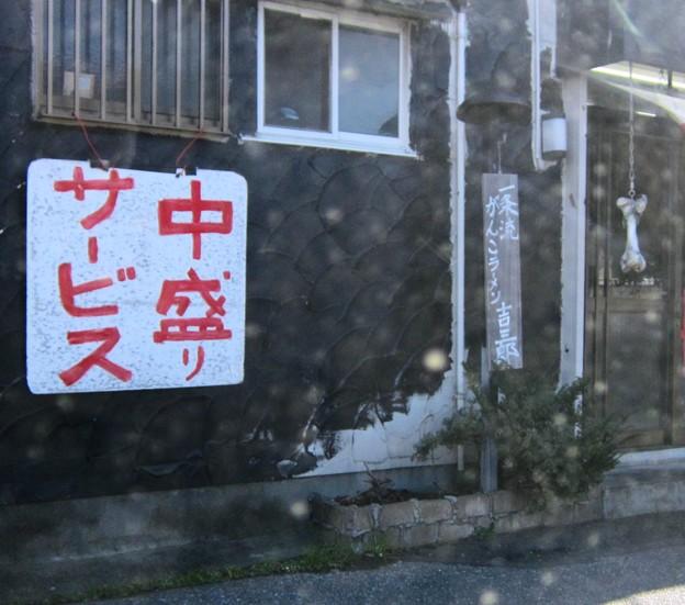 一条流がんこラーメン吉三郎 (2)