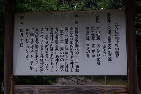 式内社益救神社由緒記