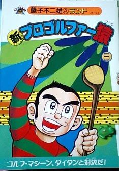 プロゴルファー猿の画像 p1_16