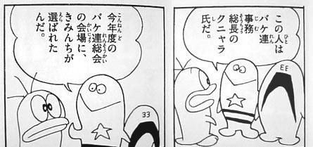 オバQ Qちゃん 国際オバケ連合 バケ連 事務総長 クニャラ 会場