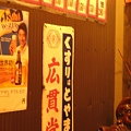 Photos: 久留米「つくね横丁」店内懐かしの看板 くすりはとやま!(笑)