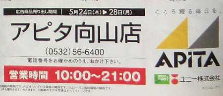 apita mukaiyama-240524-6