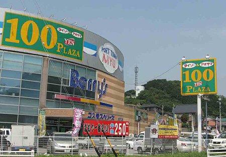 ポートタウンミュー ビッグママ 2009年6月19日(金) リニューアルオープン 初日-210621-1